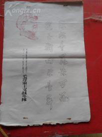 文革布告《毛泽东主义战斗队》1967年,8开,12页,品好如图。