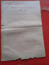 红色布告《中国共产党中央委员会布告》1969年,1张,品好如图。