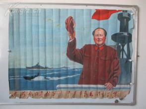 大海航行靠舵手  毛主席水粉画一幅 或为出版物  尺寸114*80厘米21  或为画家江平
