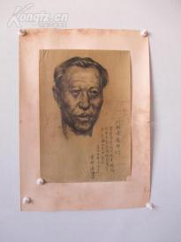 1980年作  男性 素描稿一幅  整体尺寸44*61厘米18    或为画家江平