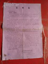 文革布告《慰问信》1975年,1张,8开,品好如图。