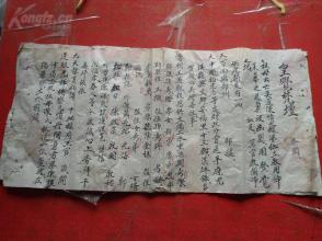 佛教文献《皇觉梵坛》民国,2张全,书法精美,品好如图。
