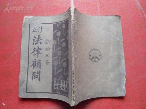 民国法律平装书《诉讼问答-------法律顾问》民国,1册全,上海中央书店,32开,品好如图。