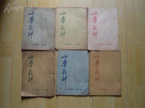 老期刊《小学教育》1954年,6册全,中央人民政府教育部,16开,品好如图。