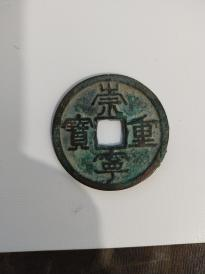 钱币,铜钱,古钱《崇宁重宝》背光,直径约33毫米