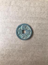 钱币,铜钱,古钱朝鲜币《乾元重宝》,背东国。直径约24毫米