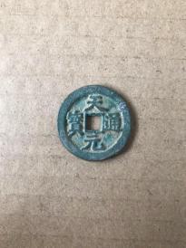 钱币,铜钱,古钱《天元通宝》背文,直径约30毫米