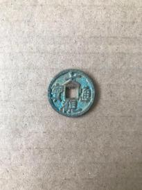 钱币,铜钱,古钱《大观通宝》,背光,直径约25毫米。