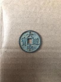 钱币,铜钱,古钱《大中通宝》,背上桂,下三。直径约31毫米