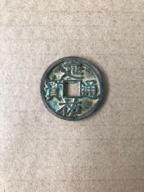 钱币,铜钱,古钱《延祐通宝》背大昊天寺,直径约38毫米。
