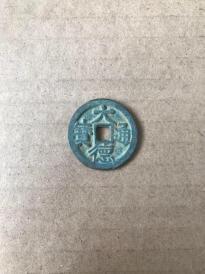 钱币,铜钱,古钱《大德通宝》,背光,直径约28毫米。