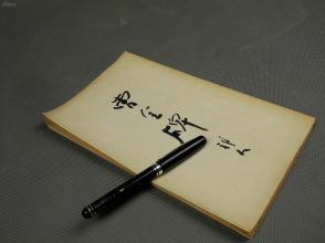民国珂罗版【曹全碑】原装一册全,曹全碑是汉代隶书的代表作品,文字清晰,结构舒展,字体秀美飞动,书法工整精细,秀丽而有骨力,风格秀逸多姿,充分展显了汉隶的成熟与风格。实为汉隶中的奇葩。在汉隶碑刻中属尚阴柔一类的代表作品,历代将它与《礼器》并称,视为汉碑至宝,为历代书家推崇备至。