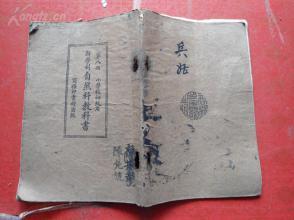 民国平装书《自然科教科书》民国13年,凌昌焕著,32开,品好如图。