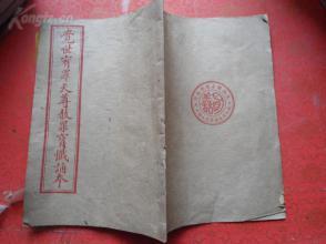 线装书《赦罪宝忏》清,1册全,上海明善书局,品好如图。