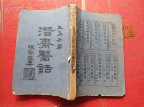 民国中医平装书《潜斋医话》民国22年,1厚册全,王孟英编,32开,品好如图。