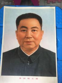华国锋主席