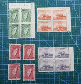 民国1947年纪24 台湾光复纪念邮票4枚全套(总共4套)部分带数字边