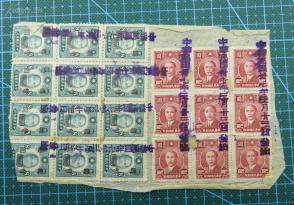 民国孙中山像邮票21枚----销中华民国卅七年三月廿二日发出
