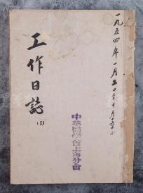 中华医学会上海分会 1954年1月2日-10月16日 手写《工作日志》线装一册200面(封面毛笔题签) HXTX109797