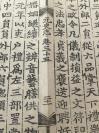 明洪武三年内府刻白棉纸印本元史一叶,可做为明内府刻本之样本