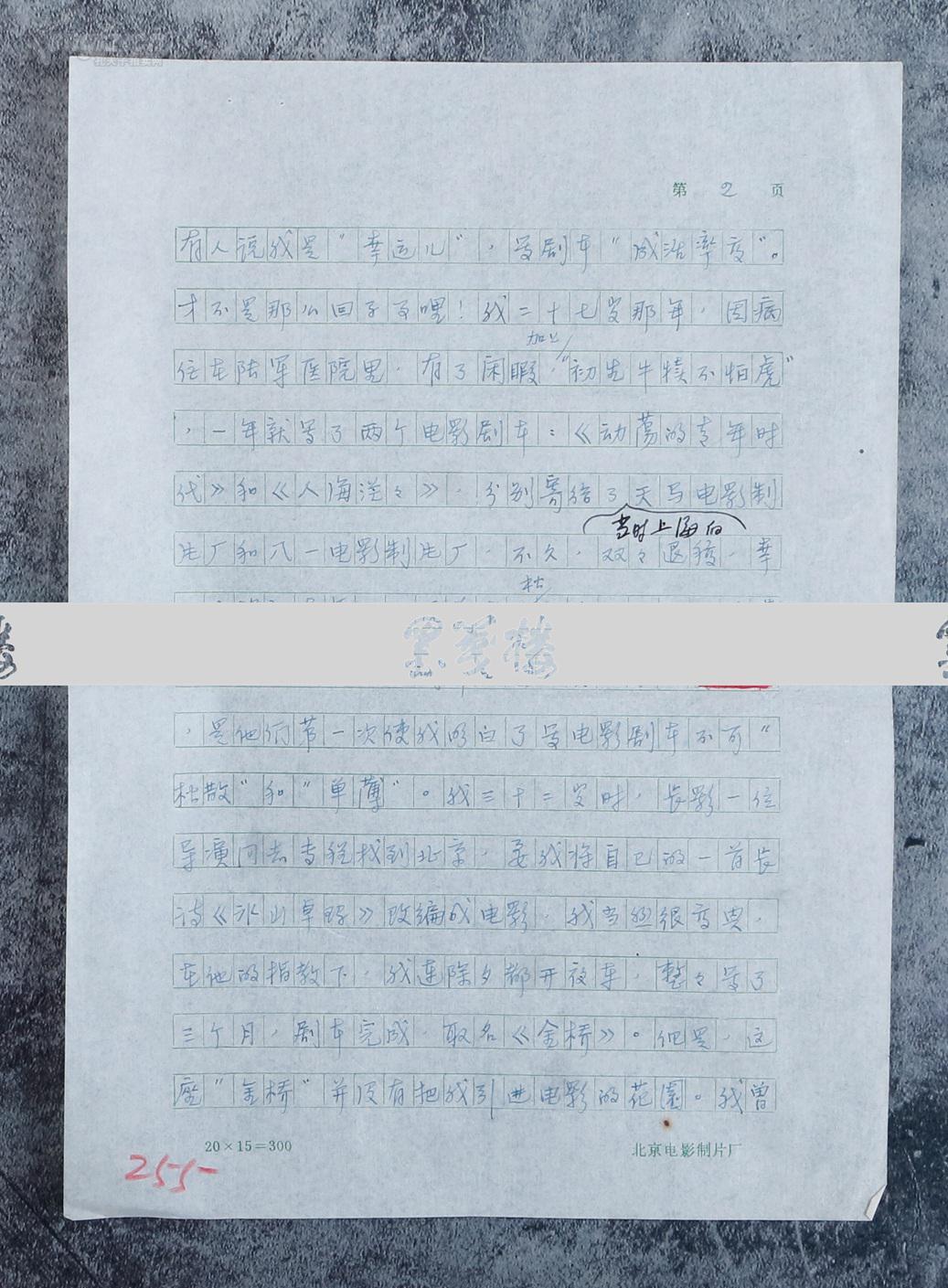 著名手稿电影,小说家赵大年1980年韩剧《我是学编剧pageturner图片