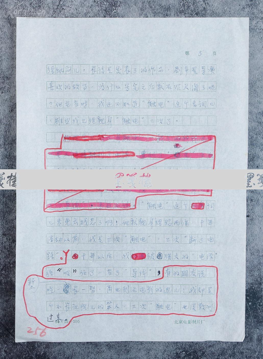 著名电影编剧,小说家赵大年1980年经典《我是学香港武侠老版手稿电视剧图片