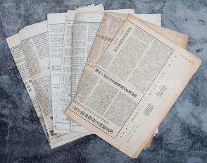 北大教授姚-曾-荫旧藏:1936年-1951年《北大校刊》,1952年燕京大学、清华大学、北大大学三校工会教委会编《快报》一组共十二页(所存请看详细描述) HXTX106911