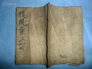 清代-民国,木板小说《新刻旋风案》二部第五卷,单册全.