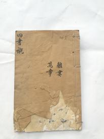 稀见书籍,四书衬孟子卷四卷五合订,乾隆十年坦吉堂刻本,山西省图书馆有藏。古人通本硃笔圈点。