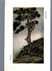 刘海粟画页一张;黄山硃砂峰云雾/方君璧画页一张;风雨孤松图。2幅合售。26.5x17cm。年代自鉴