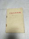文革医书《中医妇科简编》