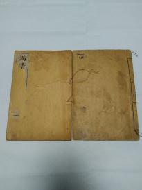 满清兴亡史(1册)+清末实录(1册)《书品如图,看好在买!》