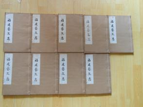 木刻本《福建艺文志》民国,9厚册全,特大开本,重5斤,品相保持完好如图。