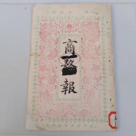 光绪30年《商务报》一册全。上谕,进出口物品统计。新兴种棉,做酒,丝麻等。