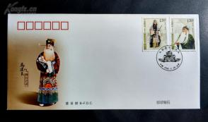 【新中国首日封】2009-29《马连良舞台艺术》首日封一套