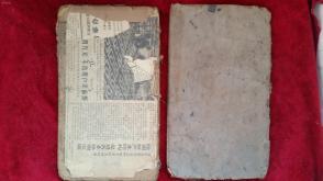 光绪三十一年《幼学故事琼林》2册