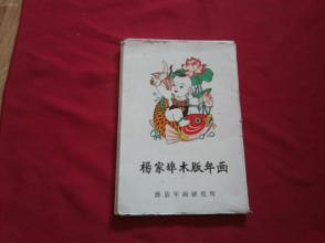 潍县年画研究所【杨家埠木板年画】活页27张,23*16厘米,实物书影如一