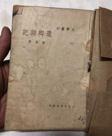 民国_新文学初版__--