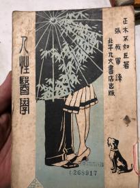 人性医学附恋爱学 张我军著人文书店1932初版
