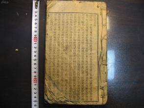 民国甲子年(1924年)洞冥记(卷一)一册,木刻大开本,版画、照片众多