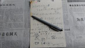 """中央人民广播电台文艺部王丹等致上海文艺出版社手札,述及出版张韶写的""""二胡讲座""""书籍事宜。"""
