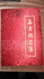 """名家推荐!!!中国艺术节基金会于2011年9月17日下午举办""""萨马兰奇与中国""""展览开幕式领导签到名单。其中有何振梁、艾青春、冀国强、赵少华、刘大为、何家英等文化界人士。永久保真"""