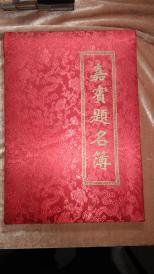 2011年光华公益B20青年电影计划发起仪式签到簿。其中有杨丽萍等影视界人物。
