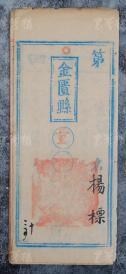 清代 金匮县 杨标 毛笔科考试卷《月试》一份筒子叶七面    HXTX104786