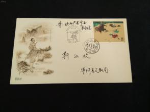 1987.12.20 T123水浒邮票(第一组)首日封实寄封一枚;带纪念戳