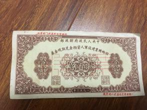 1953年回乡转业建设军人资助金兑取现金金券票样100万元包真