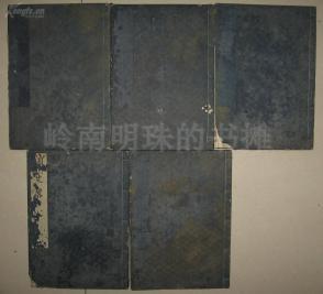 和刻本《国史略》5册全  日本明治9年  大开本厚册