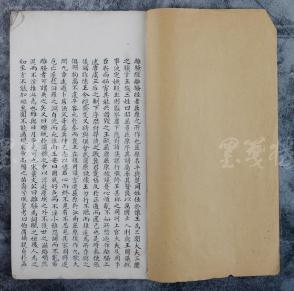 清 毛笔旧抄本《离骚经》线装一册约四十面,其中空白页二十八面 HXTX105121