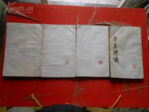 木刻本《东菜博义》光绪18年,4厚册4卷全,大开本,品相保持完好如图。