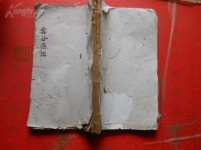 木刻本《云谷杂志》清,1厚册全4卷全,大开本,品如图。